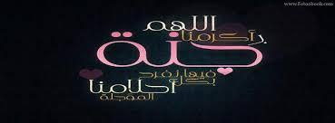 اللهم اكرمنا الجنة