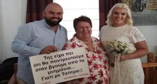 Επική ανάρτηση Τσίπρα! Της έταξε γάμο «όταν βγούμε από τα μνημόνια»