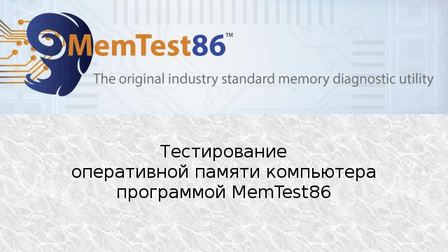 Тестирование оперативной памяти компьютера программой MemTest86