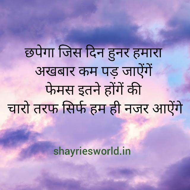 Naam Shayari | पहचान शायरी.