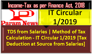 tds-from-salaries-method-of-tax-calculation-it-circular-1-2019