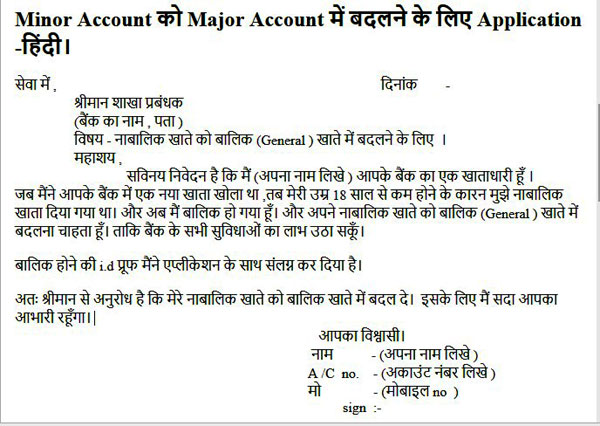 minor account ko major me change karne ke liye application
