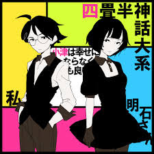 Yojouhan Shinwa Taikei - The Tatami Galaxy 2013 Poster