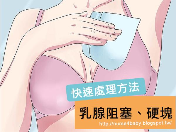快速處理母奶硬塊、乳腺阻塞方法