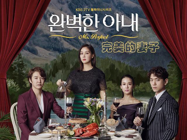 《2017韓國電視劇 完美的妻子 》三無主婦克服危機的故事~高素榮、尹相鉉