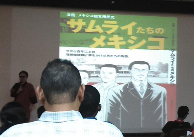 Conferencia de manga