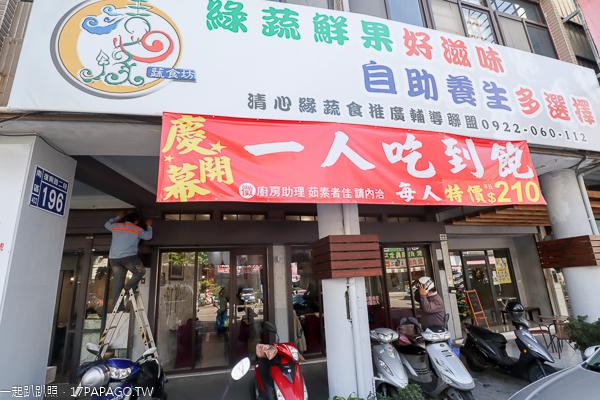 清心緣蔬食坊台中店|清食堂養生蔬食百匯,素食吃到飽只要230元