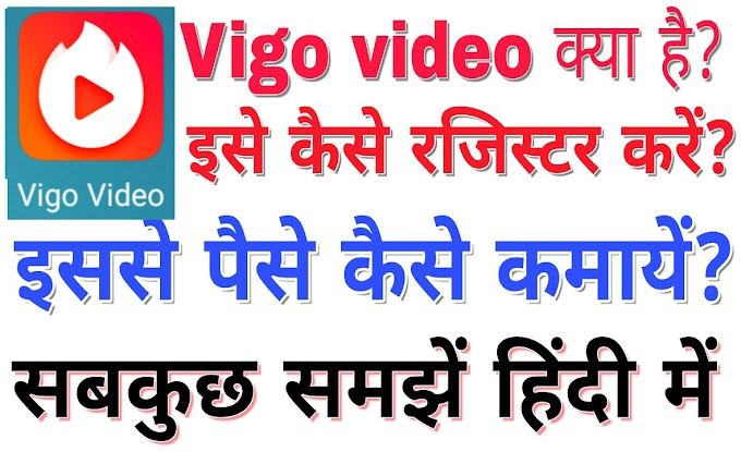 Vigo Video Se Paise kaise milta hai ? Jane hindi me !