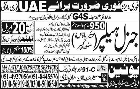 General Helper required in UAE through Unin trade Test Centre