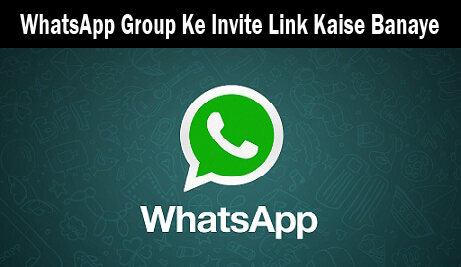 whatsapp-group-ke-invitation-link-kiase-banaye