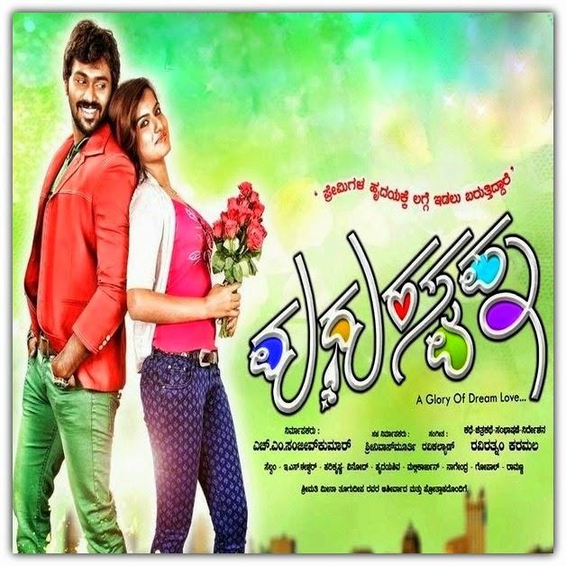 Kannada Mp3 Songs: Madhura Swapna (2015) Kannada Movie Mp3