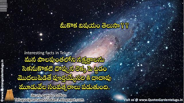 Interesting facts in Telugu-1