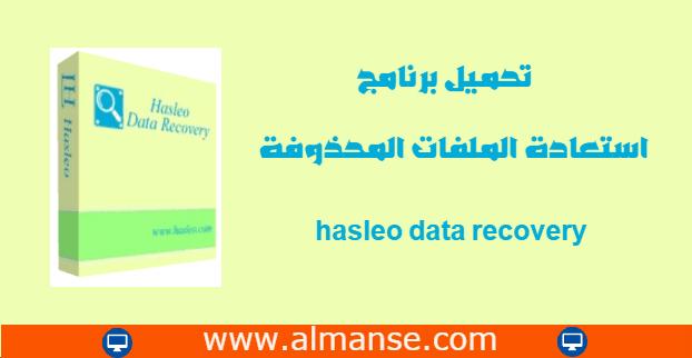برنامج Hasleo Data Recovery لاستعادة جميع أنواع الملفات المحذوفة