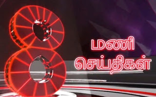 News 31-08-2017 News 7 Tamil