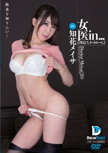 WATCH VDD 083 Chika Meisa Woman Doctor in Torture Suite Doctor Meisa (28)
