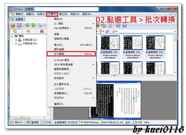 憶塵居: 用Xnview批次轉換圖檔格式