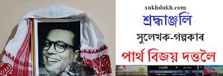 শ্ৰদ্ধাঞ্জলিঃ পাৰ্থ তুমি গলাগৈ... :: পাৰ্থ জ্যোতি বৰা
