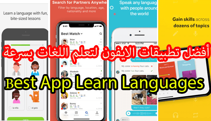 https://www.73abdel.com/2018/05/best-iphone-apps-learn-languages.html