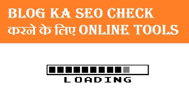 Blog ka SEO Check करने के लिए Online tools [Hindi SEO tips]-