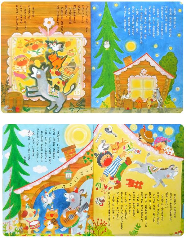 小学館,めばえ,グリム童話,ブレーメンのおんがくたい,イラスト杉田香利