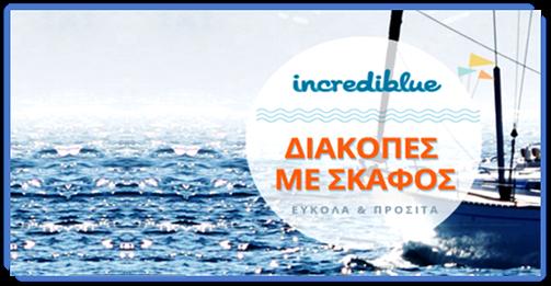 Διακοπές με σκάφος, Incrediblue