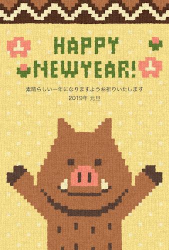 両手を上げる猪の編み物デザインの年賀状(亥年)
