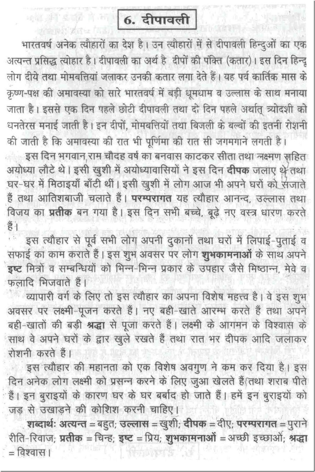essay on indira gandhi in hindi worst scams and scandals  diwali essay short essay about diwali festival in english latest latest diwali festival essay in hindi