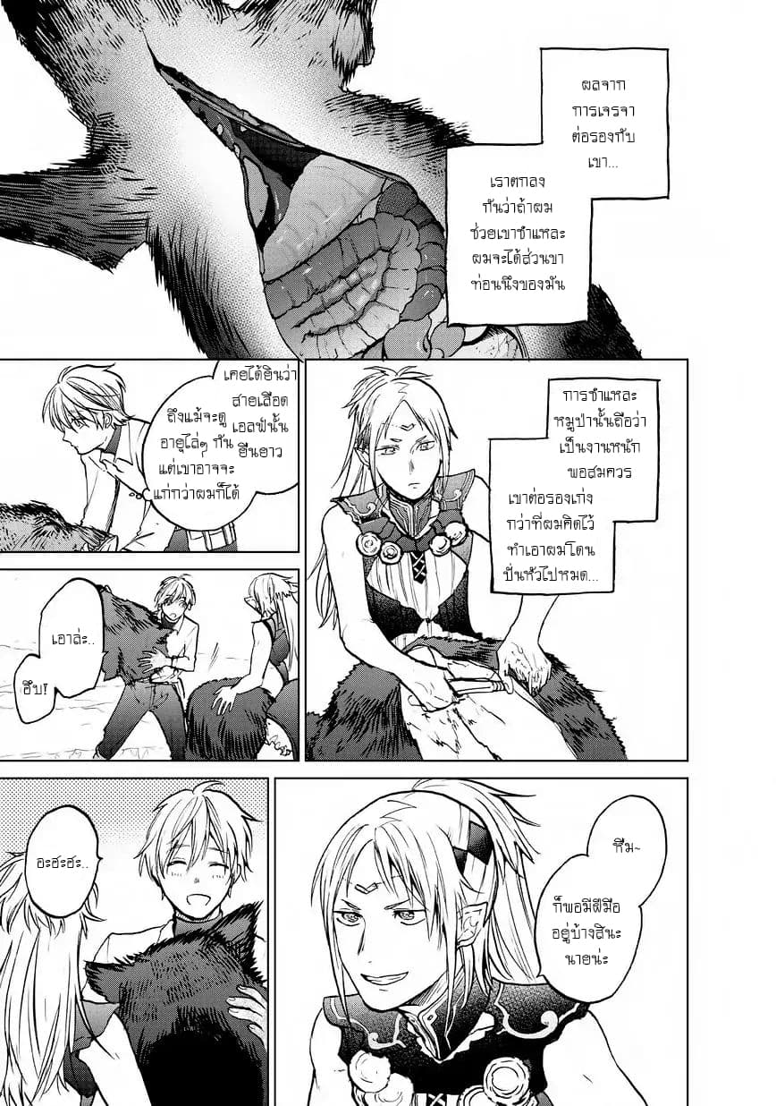 อ่านการ์ตูน Saihate no Paladin ตอนที่ 15 หน้าที่ 18