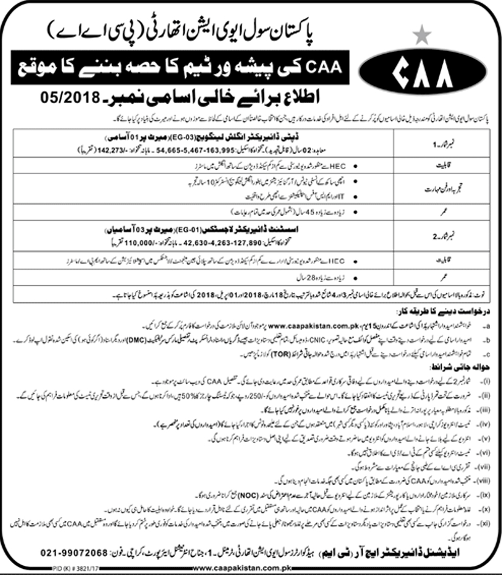 Jobs In Pakistan Civil Aviation Authority April 2018 www.CAAPakistan.com.pk