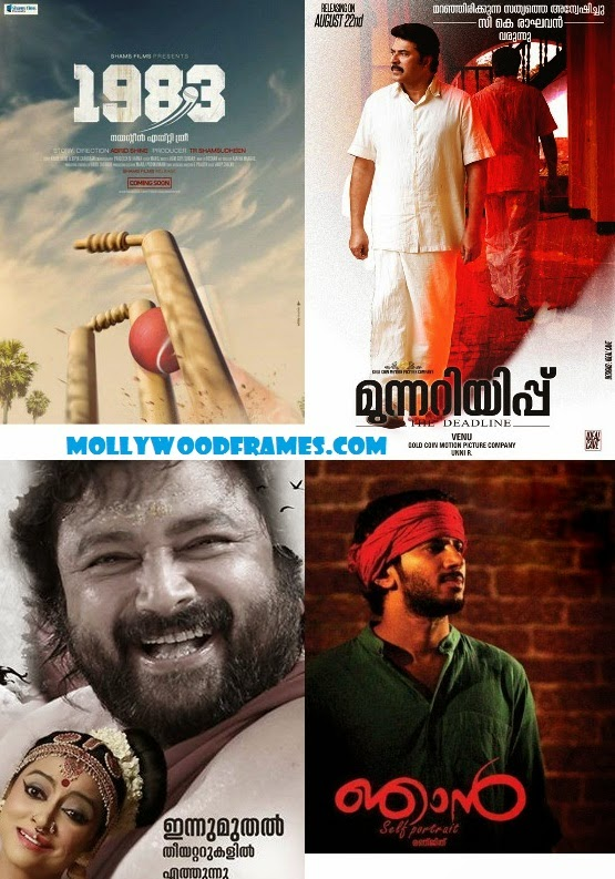 7 Malayalam films selected for Indian Panorama section in IFFI 2014