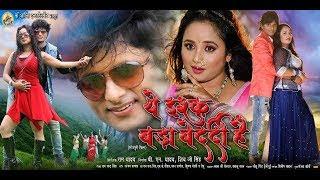 Ye Ishq Bada Bedardi Bhojpuri Movie