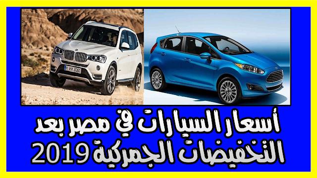 أسعار السيارات في مصر بعد التخفيضات الجمركية 2019
