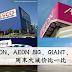 AEON、AEON BIG、GIANT、TESCO 周末大减价比一比!看看哪家便宜~