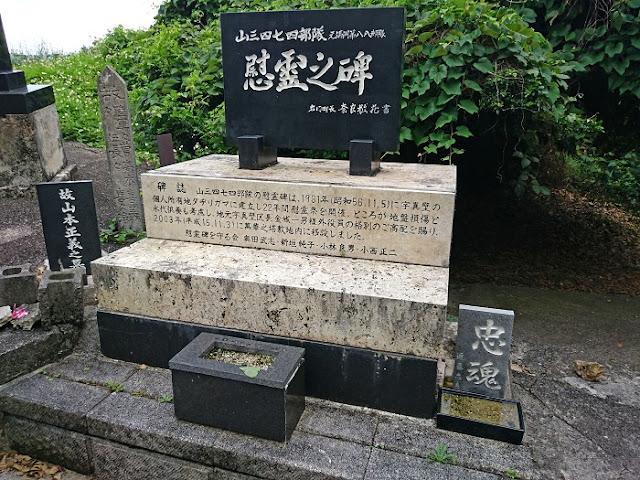 萬華之塔(山三四七四部隊(元満州第八八部隊) 慰霊之碑)の写真