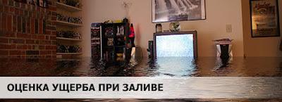 Оценка ущерба при затопленииквартиры. Краснодар