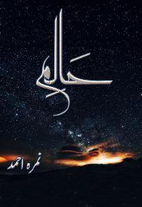 Haalim Episode 23 By Nimra Ahmad