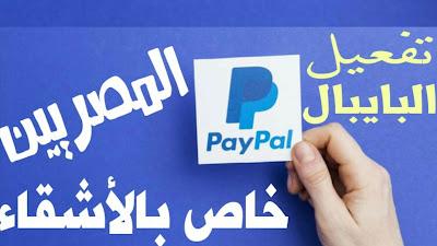 تفعيل البايبال في مصر ببطاقة فيزا visa
