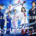 Code Blue 3: Confira imagem promocional + imagem de Tomohisa Yamashita