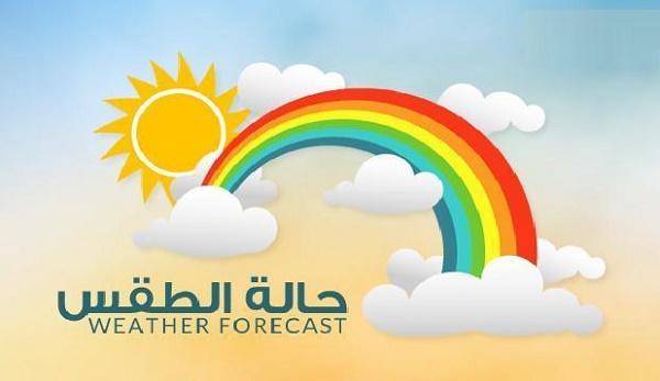 اخبار الطقس غدا الاثنين 4-4-2016