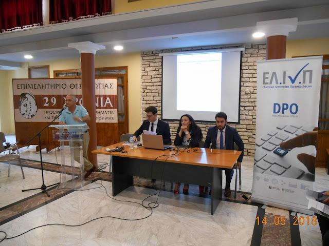Πραγματοποιήθηκε η εκδήλωση του Επιμελητηρίου Θεσπρωτίας για την Προστασία Προσωπικών Δεδομένων