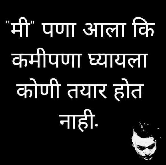 life quotes images in Marathi