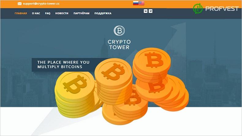Crypto Tower обзор и отзывы HYIP-проекта