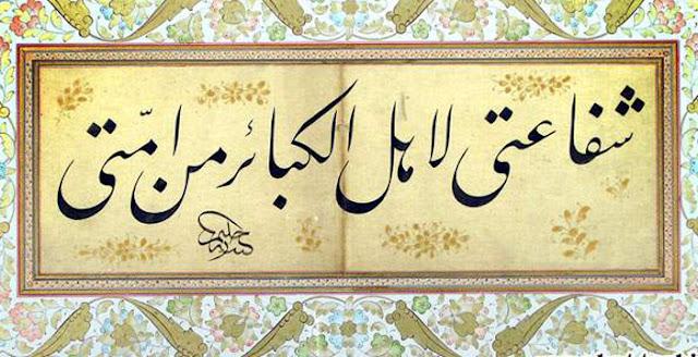 Calligrapher Musthafa Halim Ozyazici (2)