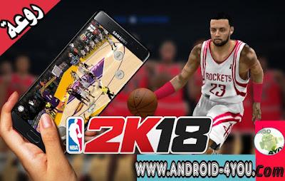 طريقة تحميل لعبة كرة السلة NBA 2K18 v36.0.1 نسخة كاملة للاندرويد باخر تحديث| متعة اللعب روعة