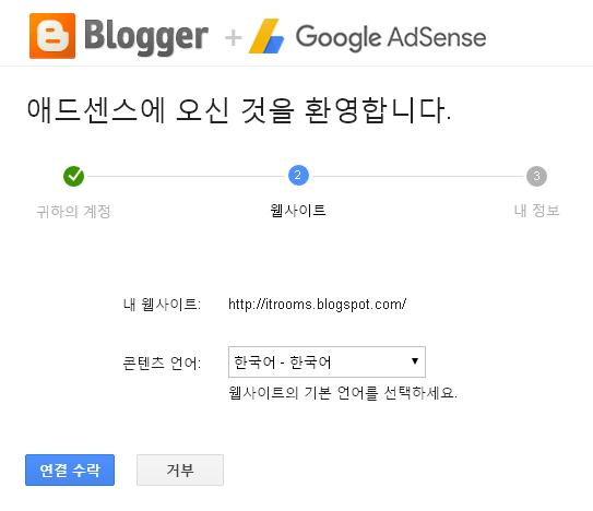 블로그스팟 애드센스 계정 연결수락