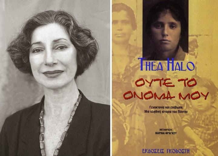 Μια παλιά συνέντευξη της Thea Halo αφιερωμένη στη μνήμη των εκατοντάδων χιλιάδων θυμάτων της Γενοκτονίας