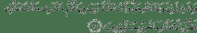 Surat Al-Jatsiyah ayat 32