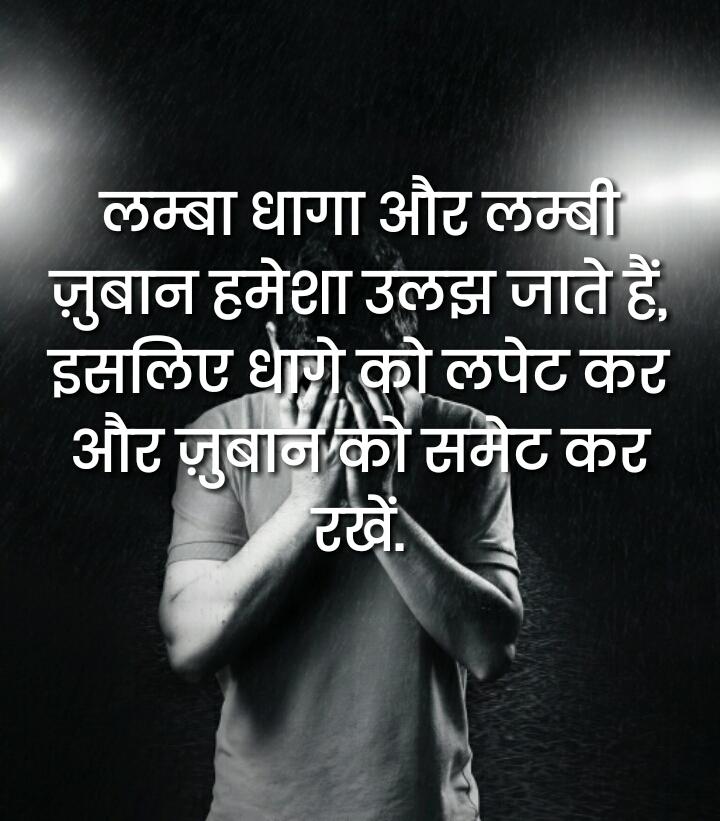 Hindi quotes 2