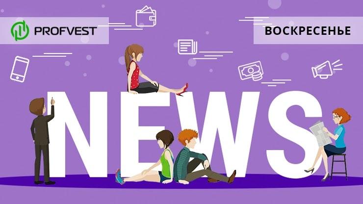 Новости от 24.05.20