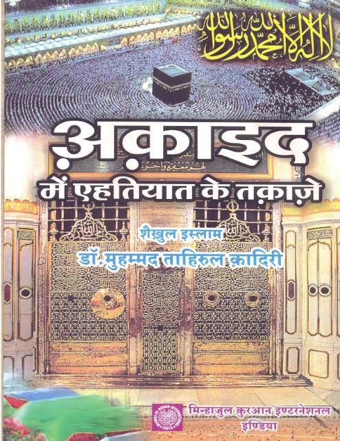 Aqaid Me Ahtiyat Ke Takaze Hindi Islamic Book